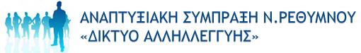 ΤΟ.Π.Ε.Κ.Ο.  Τοπικές Δράσεις Κοινωνικής Ένταξης για Ευάλωτες Ομάδες